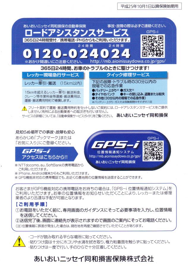位置情報通知システムGPS-i
