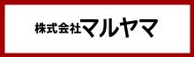 株式会社マルヤマ