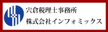 宍倉税理士事務所 株式会社インフォミックス